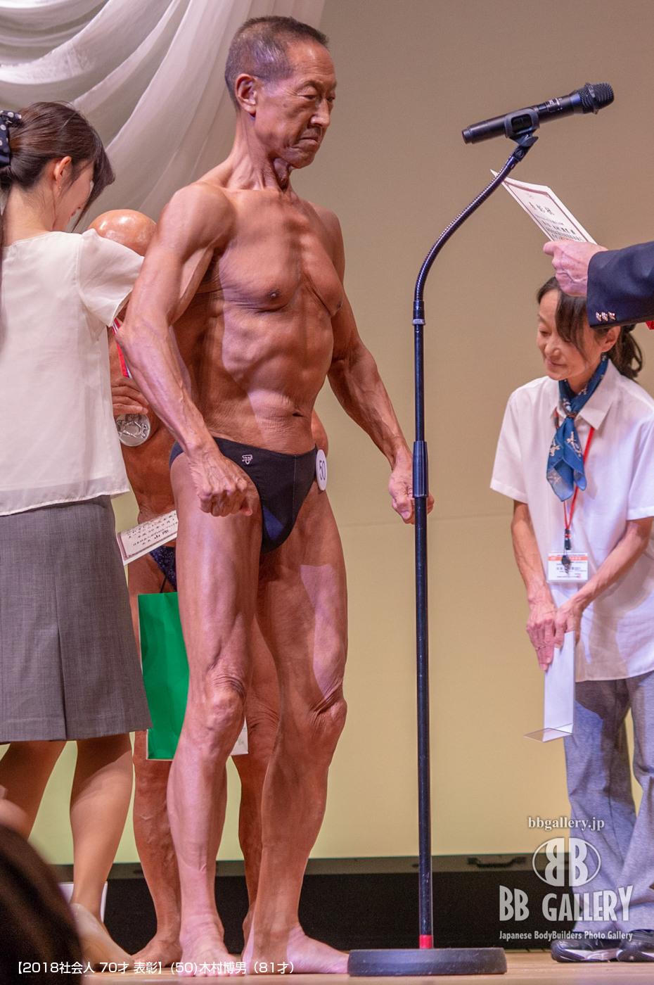 【2018社会人 70才 表彰】(50)木村博男(81才)
