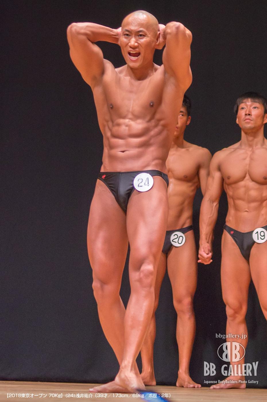 【2018東京オープン 70Kg】(24)浅井祐介(39才/173cm/69kg/ボ歴:2年)