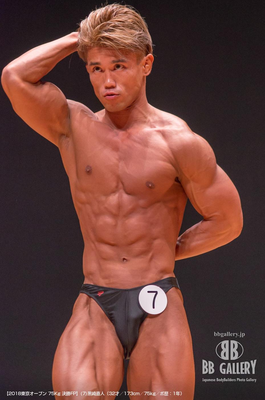 【2018東京オープン 75Kg 決勝FP】(7)黒崎直人(32才/173cm/75kg/ボ歴:1年)