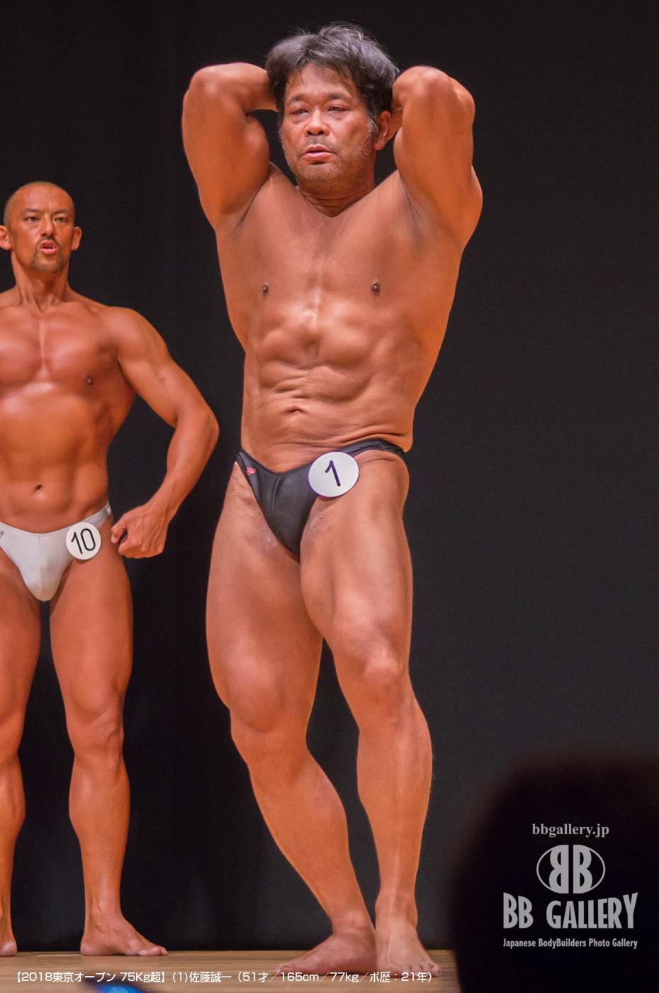【2018東京オープン 75Kg超】(1)佐藤誠一(51才/165cm/77kg/ボ歴:21年)