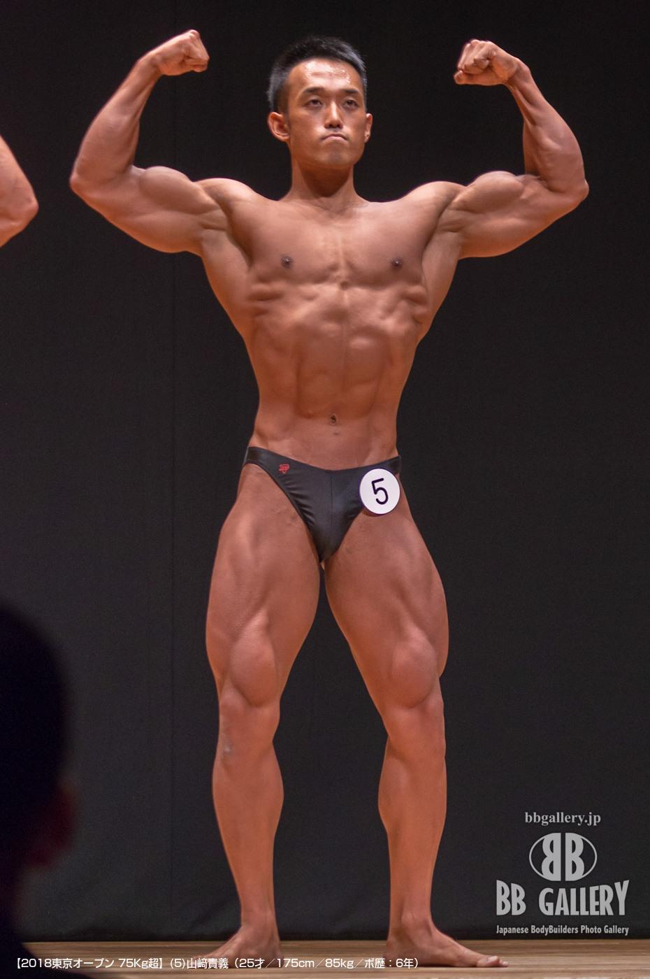 【2018東京オープン 75Kg超】(5)山﨑貴義(25才/175cm/85kg/ボ歴:6年)