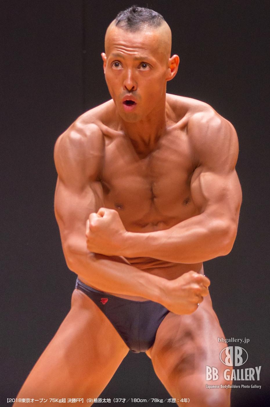【2018東京オープン 75Kg超 決勝FP】(9)植原太地(37才/180cm/78kg/ボ歴:4年)