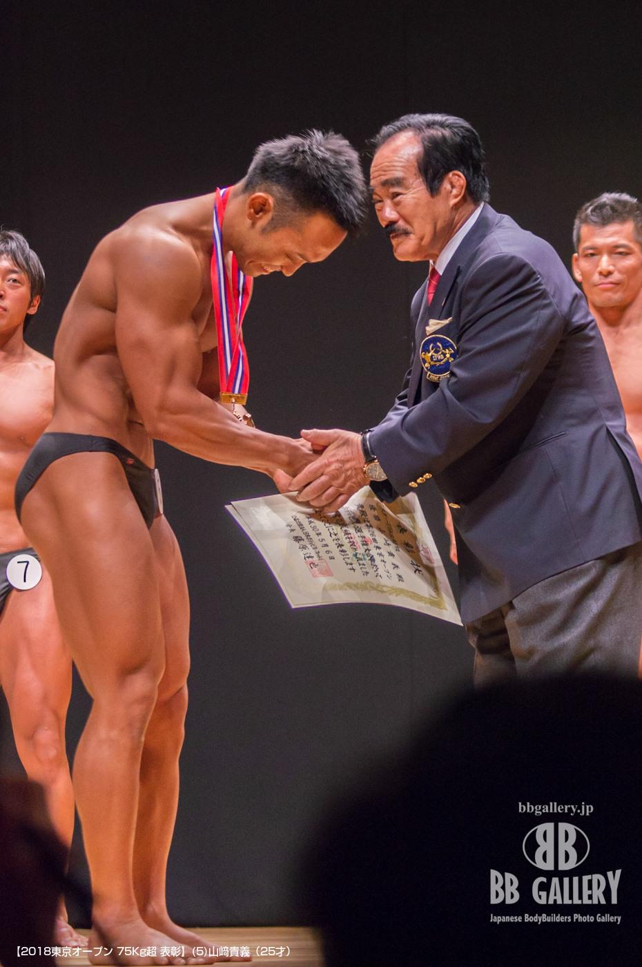 【2018東京オープン 75Kg超 表彰】(5)山﨑貴義(25才)