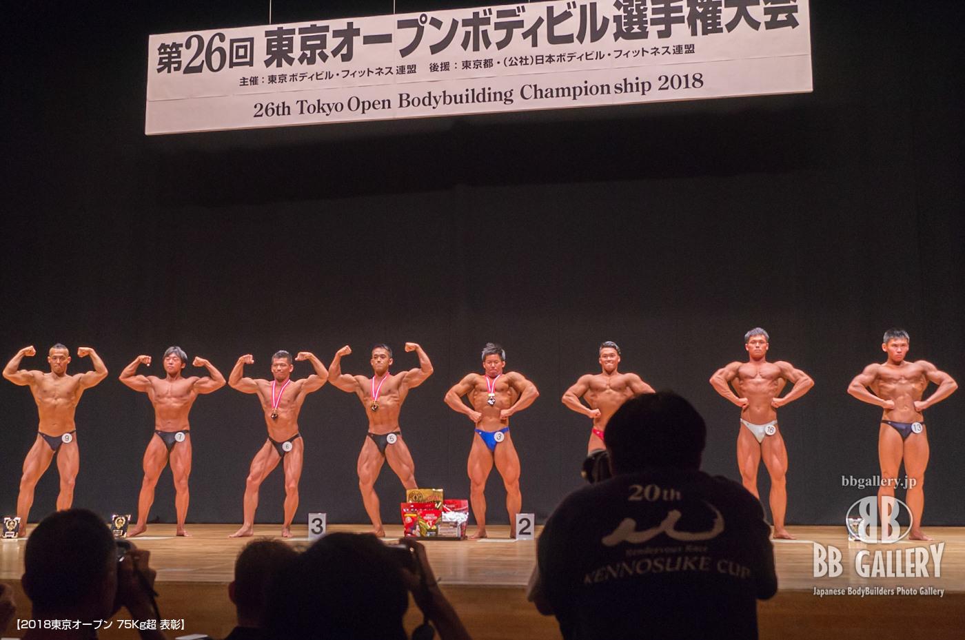 【2018東京オープン 75Kg超 表彰】