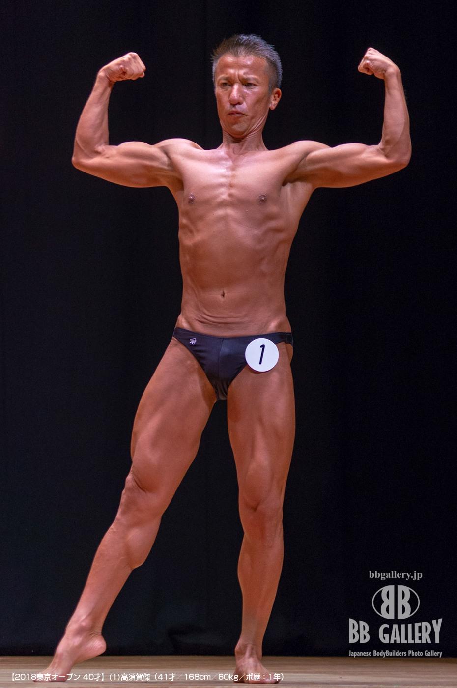【2018東京オープン 40才】(1)高須賀傑(41才/168cm/60kg/ボ歴:1年)