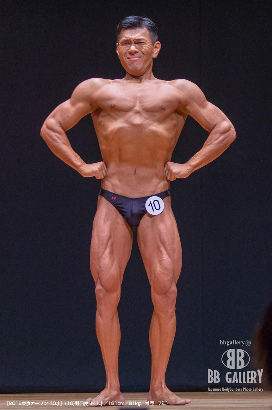 【2018東京オープン 40才】(10)野口良(41才/181cm/81kg/ボ歴:7年)
