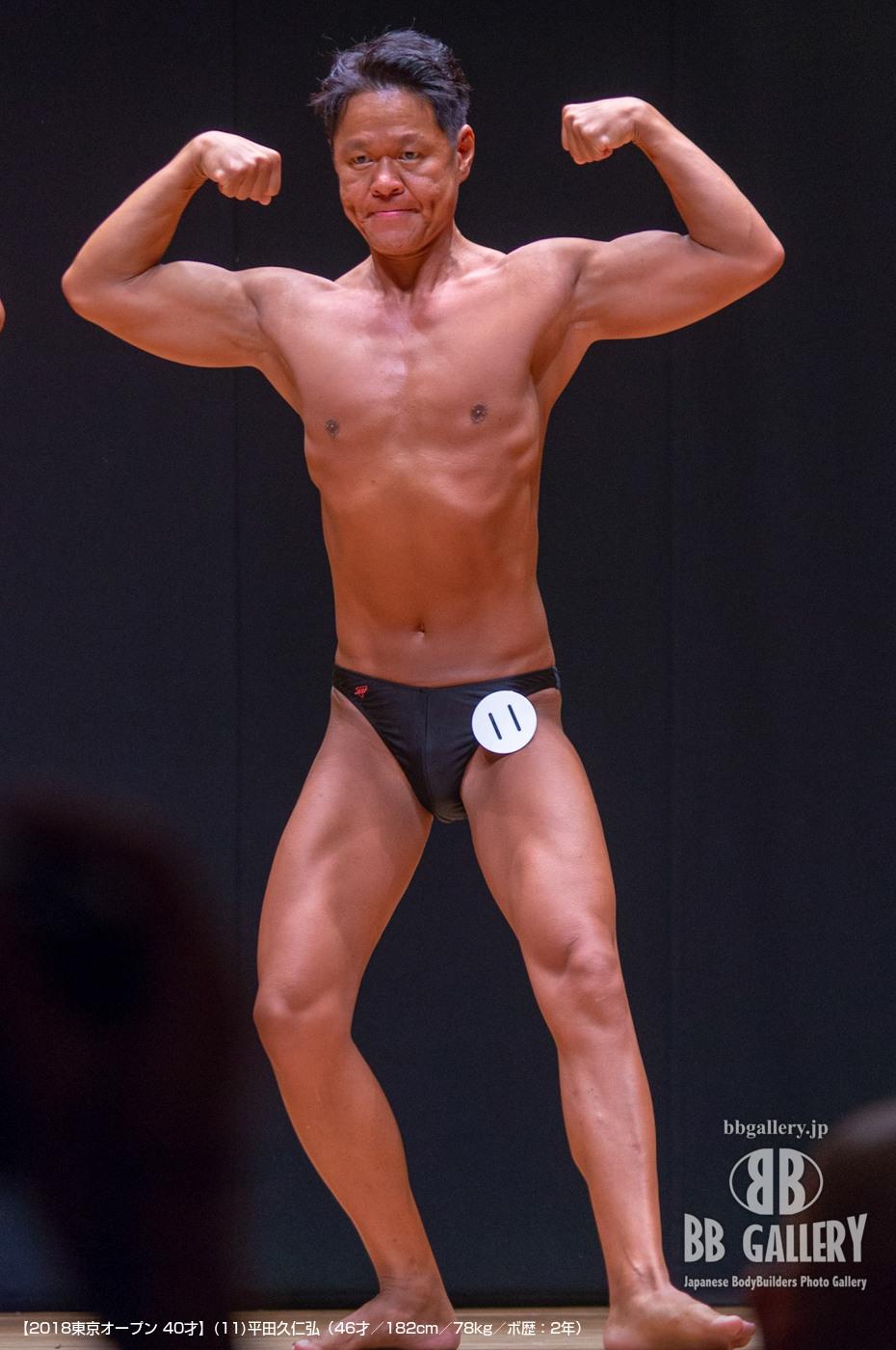 【2018東京オープン 40才】(11)平田久仁弘(46才/182cm/78kg/ボ歴:2年)