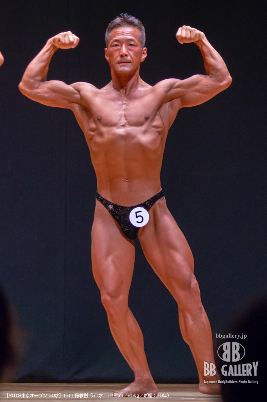 【2018東京オープン 50才】(5)工藤雅樹(51才/168cm/65kg/ボ歴:10年)