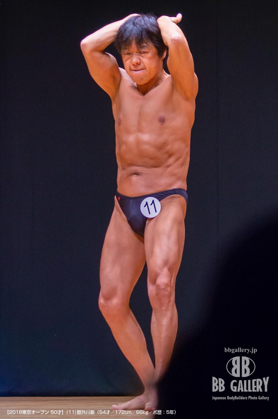 【2018東京オープン 50才】(11)都外川新(54才/172cm/66kg/ボ歴:5年)