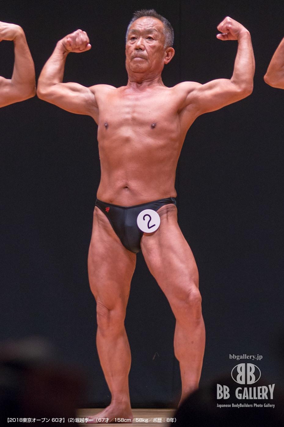 【2018東京オープン 60才】(2)堀越孝一(67才/158cm/58kg/ボ歴:8年)