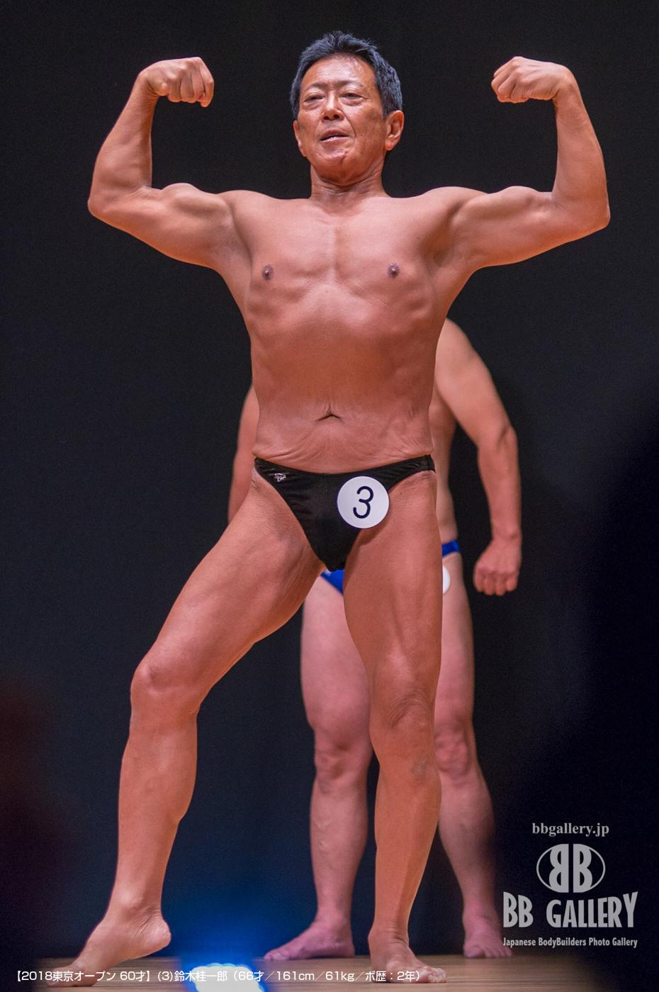 【2018東京オープン 60才】(3)鈴木桂一郎(66才/161cm/61kg/ボ歴:2年)