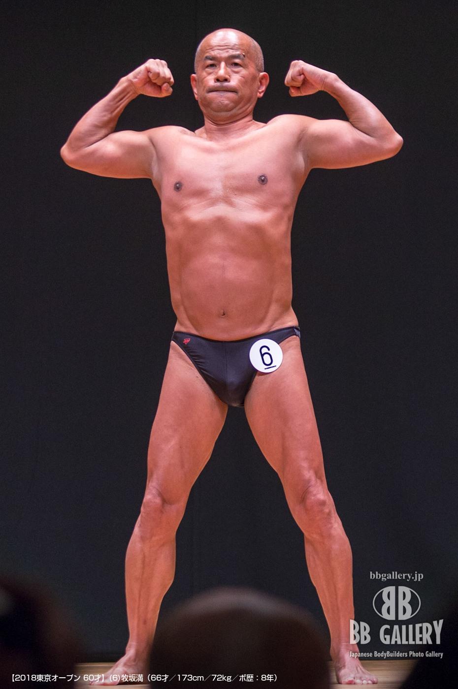 【2018東京オープン 60才】(6)牧坂満(66才/173cm/72kg/ボ歴:8年)