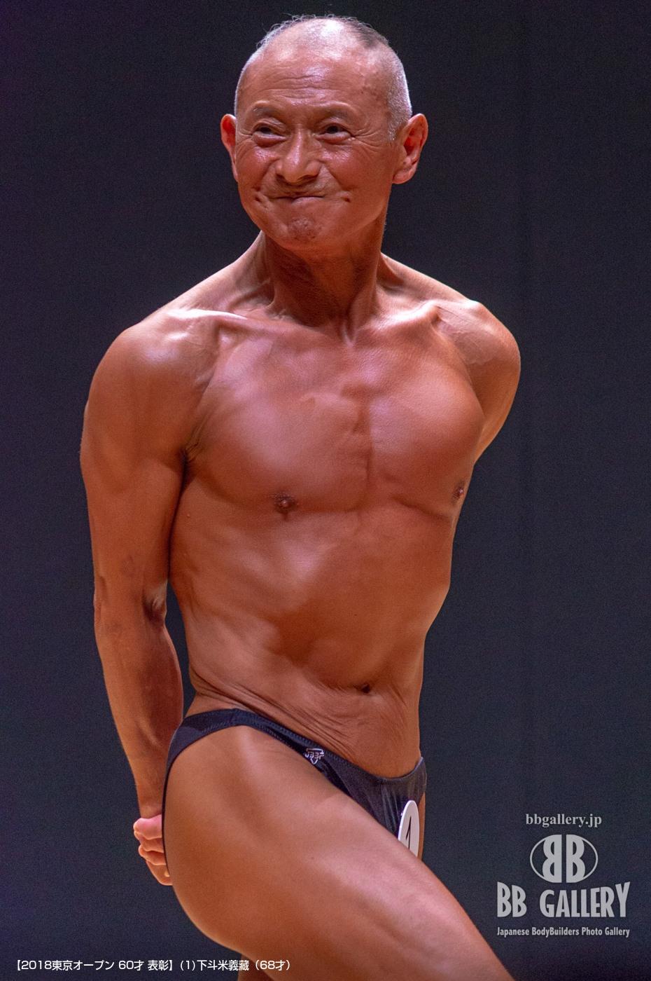 【2018東京オープン 60才 表彰】(1)下斗米義藏(68才)