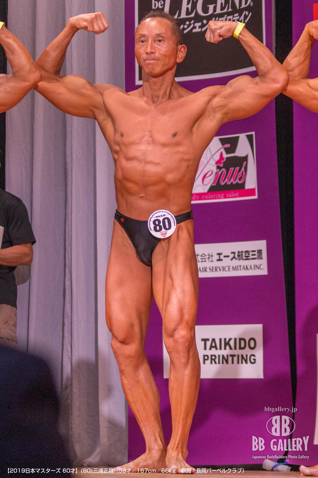 【2019日本マスターズ 60才】(80)三浦正昌(59才/167cm/66kg/新潟:長岡バーベルクラブ)