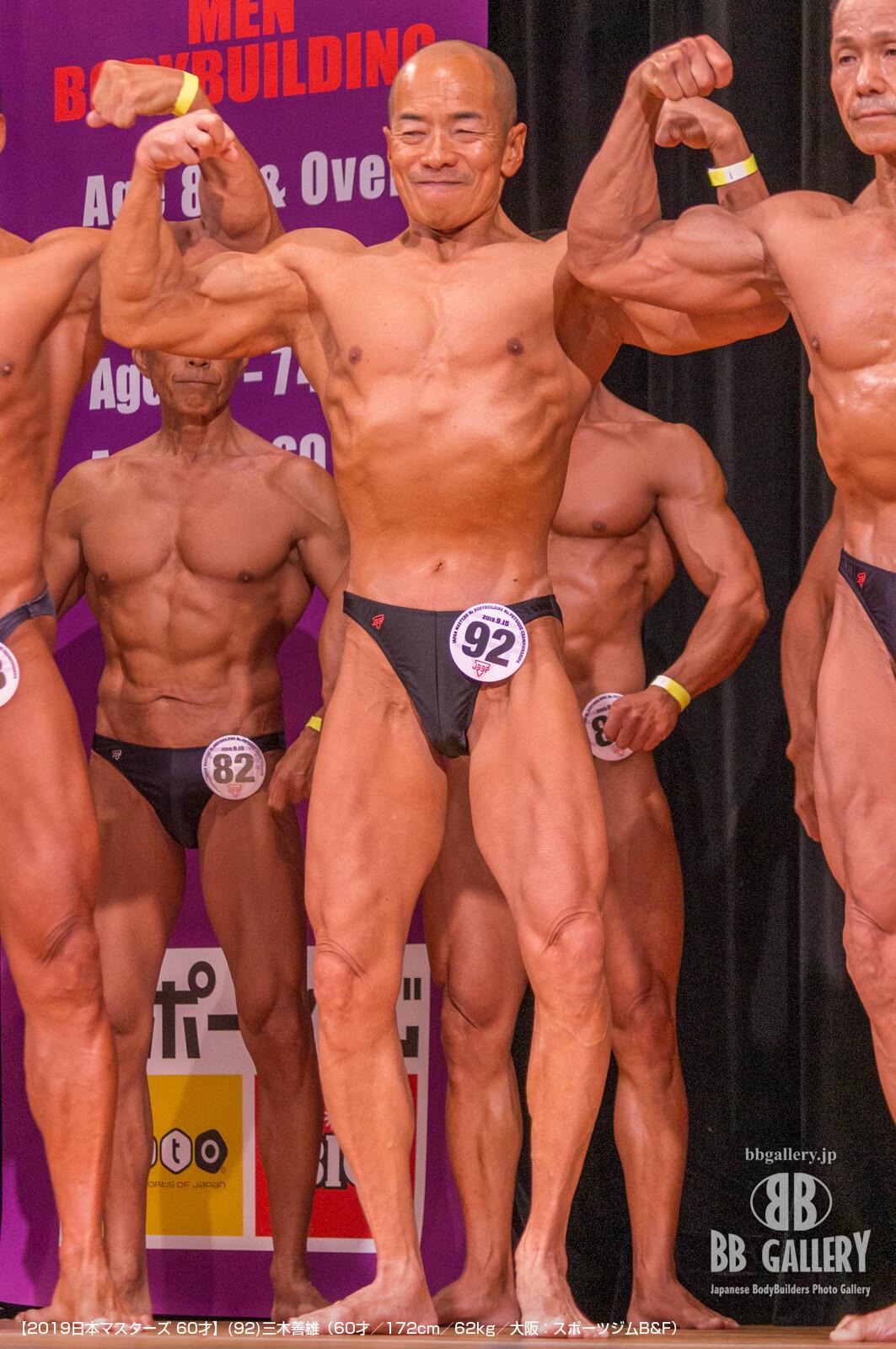 【2019日本マスターズ 60才】(92)三木善雄(60才/172cm/62kg/大阪:スポーツジムB&F)