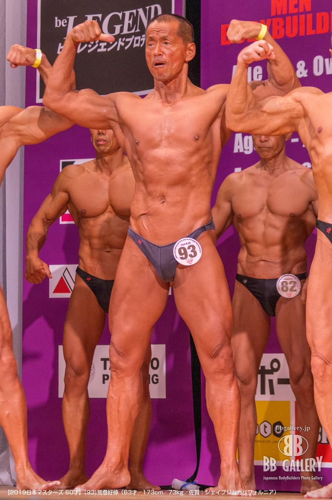 【2019日本マスターズ 60才】(93)荒巻好伸(63才/173cm/73kg/佐賀:シェイプジムカリフォルニア)