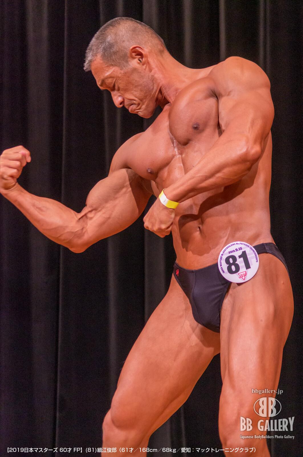 【2019日本マスターズ 60才 FP】(81)細江俊郎(61才/168cm/68kg/愛知:マックトレーニングクラブ)