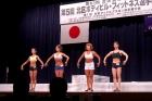 【2013北区:女子ボディフィットネス】表彰式-1