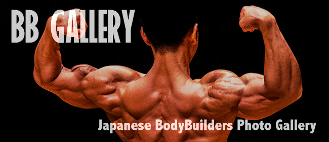 BB GALLERY -JAPANESE BODYBUILDERS PHOTO GALLERY-